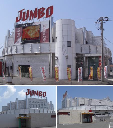 ジャンボ パチンコ